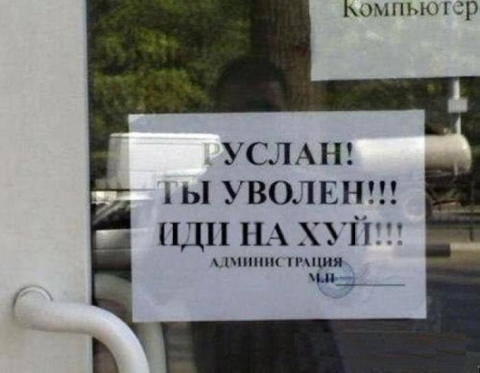 Ты уволен с работы, иди на х@й(прикол!)